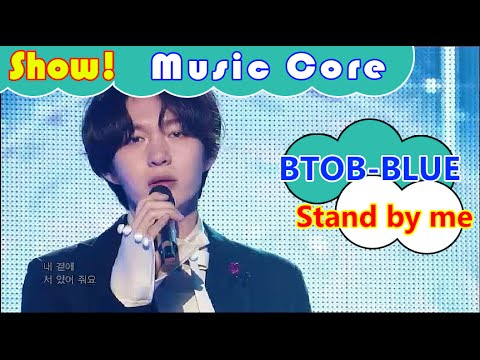 [HOT] BTOB-BLUE - Stand by me, 비투비 블루 - 내 곁에 서 있어줘 Show Music core 20160924