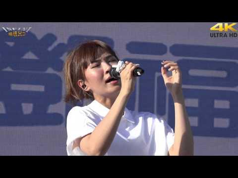 阿福 鄧福如 4 Me & U(4K 2160p)@台灣夏至235夏日嘉年華[無限HD]