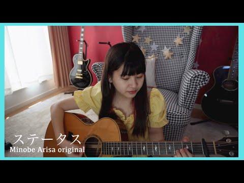 ステータス/みのべありさ -acoustic ver.-オリジナル曲フルバージョン【弾き語り】in my room