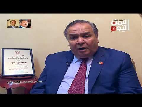 المستشارالمصري عصام فريد في حوار عن رفع العقوابات عن السفير احمد علي