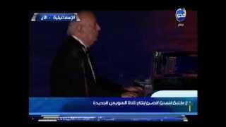 افتتاح قناة السويس | موسيقى quotعمر خيرت quot فى الحفل الفني لقناة السويس الجديدة ...