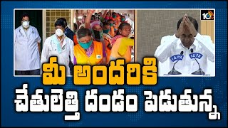 Telangana CM KCR emotional words about doctors, emergency ..