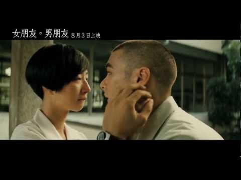 電影【女朋友。男朋友】正式預告片 - GF*BF Official Trailer HD