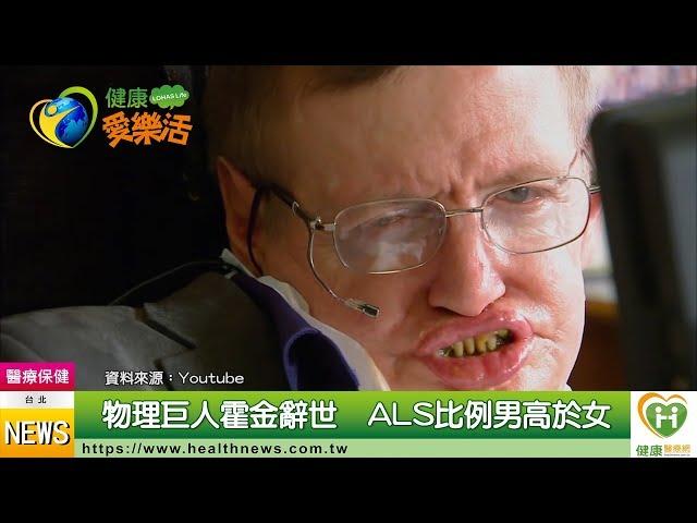 霍金因為ALS辭世 說話、吞嚥成奢望