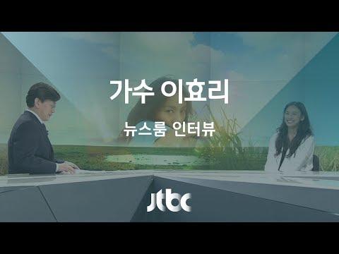 [인터뷰 풀영상] 가수 이효리 (2017.06.29)