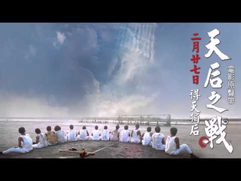 《天后之戰》電影原聲帶 - 04.原味醞釀