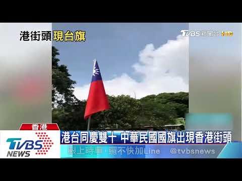 港台同慶雙十 中華民國國旗出現香港街頭