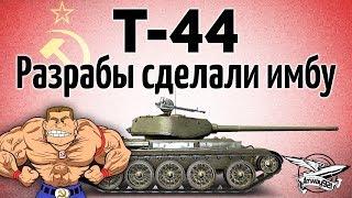 Т-44 - Разрабы сделали имбу - Они не могут остановиться