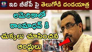 BJP Leader Ram Madhav Face Bad Experience In America By Telugu People | AP Special Status | TFC News
