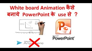 how To Make White Board animation using PowerPoint