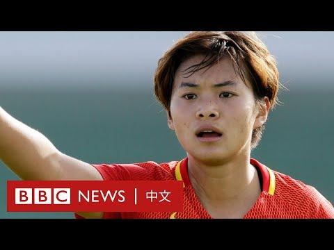 #FIFAWWC #女足世界杯:「中國女梅西」王霜的世界杯夢 - BBC News 中文 |女足|