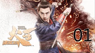 [English Sub] The Battle of the Fire King 01e, Lai Yumeng) [Uncut Edition]