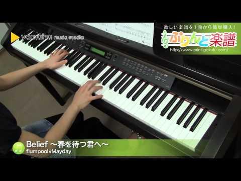 Belief ~春を待つ君へ~ / flumpool×Mayday : ピアノ(ソロ) / 中級
