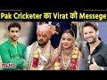 Pakistani Cricketers tweet on Virat-Anushka's marriage