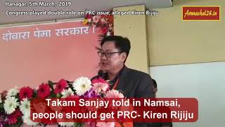 Congress played double role on PRC issue, alleged Kiren Rijiju