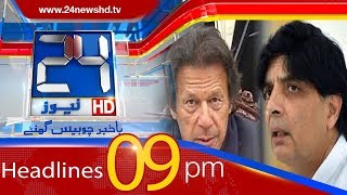 News Headlines | 09:00 PM | 24 April 2018 | 24 News HD