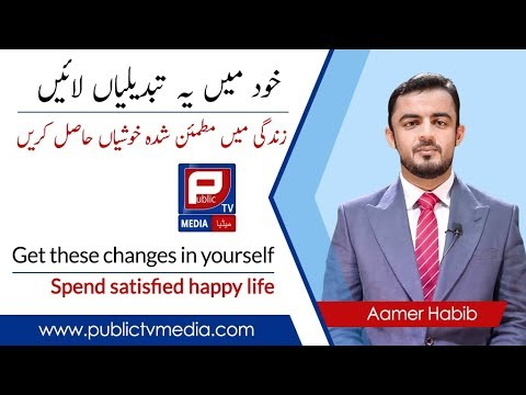 Motivation Video by Aamer Habib | Get these changes in yourself | Public TV Media