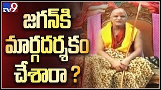 Swami Swaroopanandendra Saraswati Interview with TV9- Jaga..
