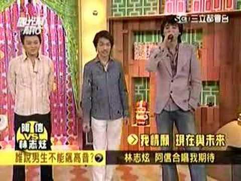 林志炫&阿信-我期待