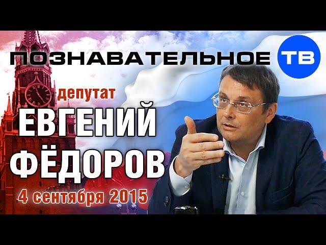 Евгений Фёдоров, 4 сентября 2015