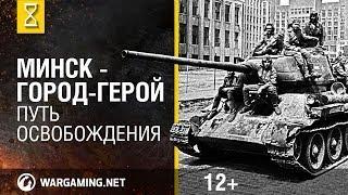 70 лет освобождения Минска. Помним все. [World of Tanks]