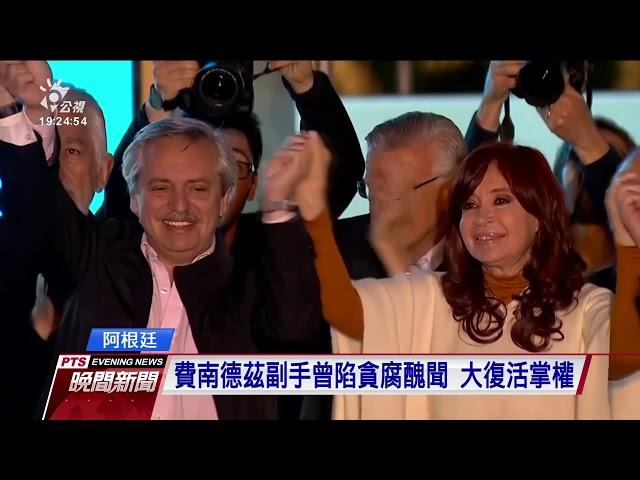 阿根廷大選左派獲勝 現任總統連任失敗