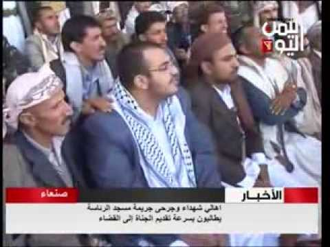 اهالي شهداء وجرحي جريمة مسجد الرئاسة يطالبون بسرعة تقديم الجناة الي القضاء