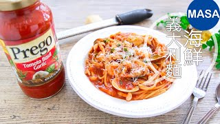 Presented by Prego-地中海風海鮮義大利麵/ Mediterranean Seafood Pasta