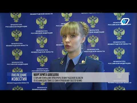 Ленинградский областной суд признал ряд положений закона «о костях» не действующими