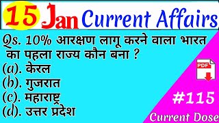 15 January 2019 Current Affairs |Current Affairs in hindi|Today Current Affairs 【#125】,IAS,PCS,BANK