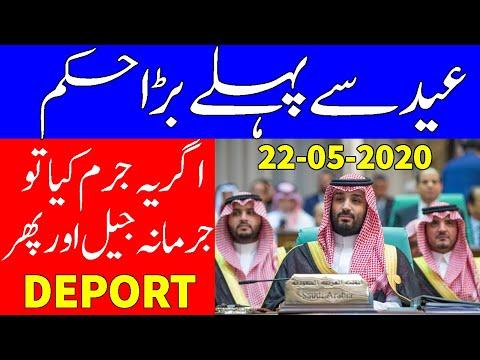 Saudi Arabia Big News For Expatiates Before Eid 2020 | Saudi News Now