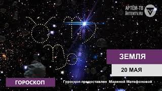 Гороскоп на 20 мая 2019 г.