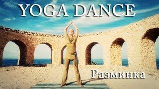 YOGA DANCE | Йога в танце с Катериной Буйда. Урок №1 | Разминка | Йога для похудения