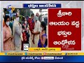 Devotees Protest | at Tirumala Against Security Behavior
