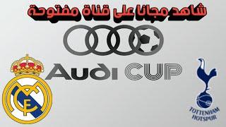 القنوات الناقلة مجانا لمباراة ريال مدريد ضد توتنهام Audi c ...