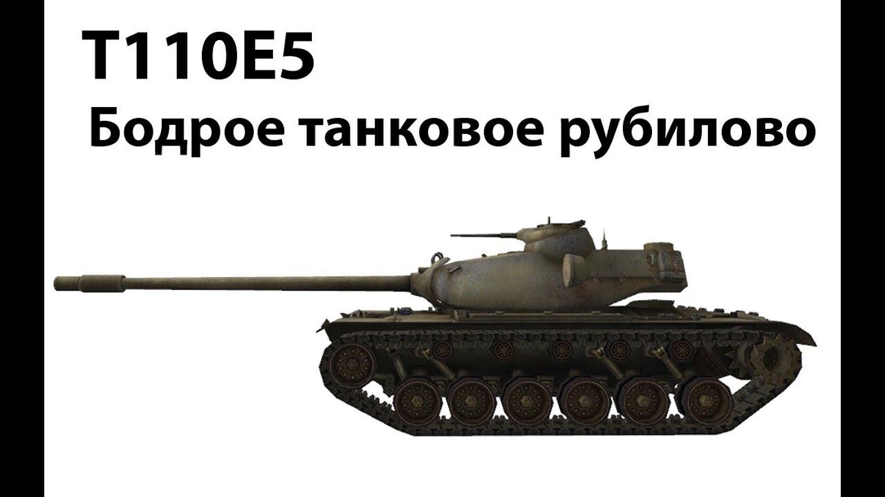 T110E5 - Бодрое танковое рубилово