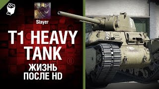 T1 Heavy: жизнь после HD - от Slayer