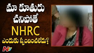 Family of Disha Reacts On The Visit Of NHRC..