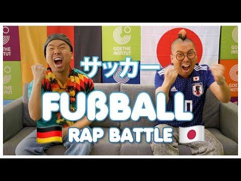 ドイツと日本のサッカー!ここが違う! ラップバトル