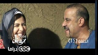 مسلسل فيفا اطاطا | الحلقة الخامسة عشر | #فيفا_اطاطا