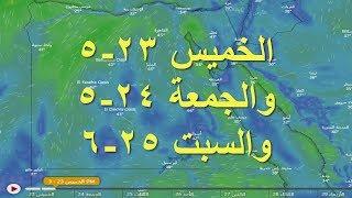 حالة الطقس اليوم الخميس 23-5 والجمعة 24-5 والسبت 25-5 ...