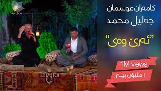 کامەران عوسمان خولە سنەیی و جەلیل محمد - ئەرێ وەی
