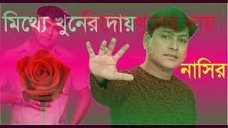 Mithhe Khuner Daya Ami || By Nasir || Exclusive New Song 2019