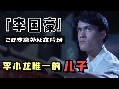 李国豪:李小龙之子,28岁片场意外被枪杀,生前曾被陈惠敏打耳光