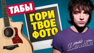 Валентин Стрыкало - Гори. Fingerstyle guitar cover with tabs and chords