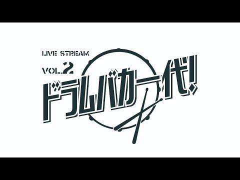PAN タツヤ【ドラムバカ一代!】LIVE STREAM vol.2