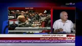 تعديلات قوانين الانتخابات .. موافقة مبدئية من اللجنة العليا .. برنامج مصر فى ساعة     -