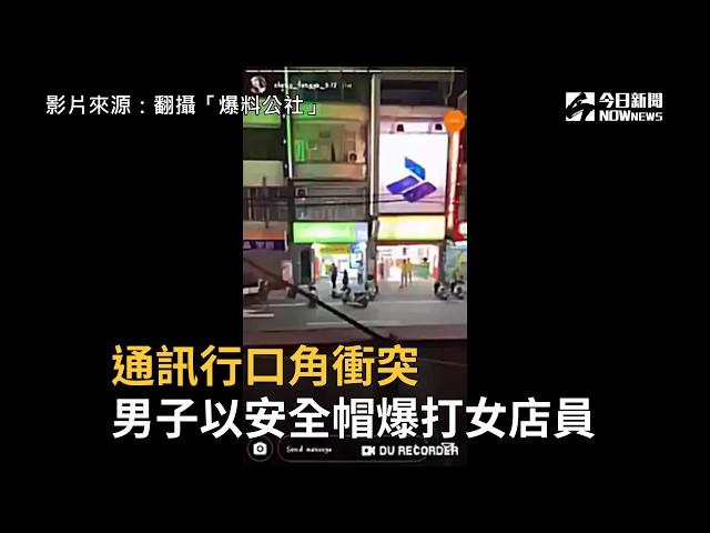 影/通訊行口角衝突 男子以安全帽爆打女店員