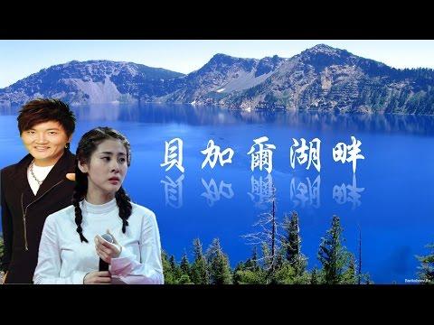《 貝加爾湖畔 》 張碧晨、 孫楠  (Lake Baikal, Russia)  ( 詞曲:李健 )