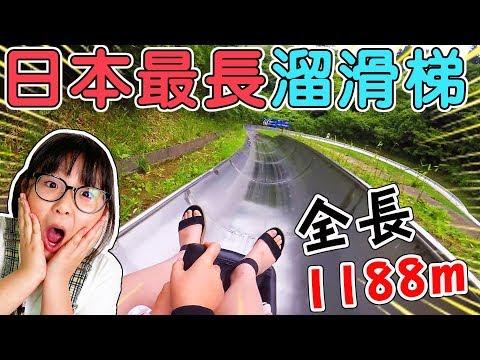 【Vlog】4分鐘才溜得完!日本最長溜滑梯1188米!Ft.Ryu Yuma[NyoNyoTV妞妞TV玩具]